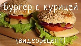 Как приготовить бургер с курицей (домашний рецепт)