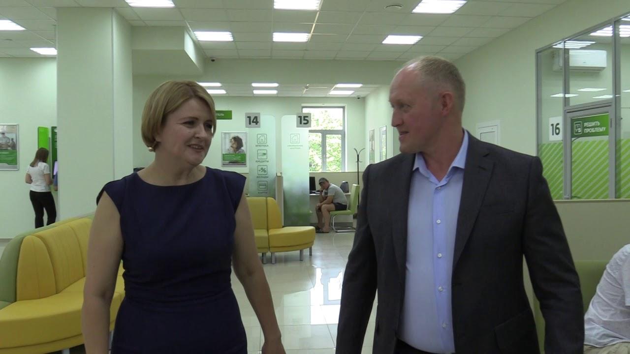 Открытие нового офиса Сбербанка