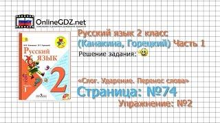 Страница 74 Упражнение 2 «Слог. Ударение...» - Русский язык 2 класс (Канакина, Горецкий) Часть 1