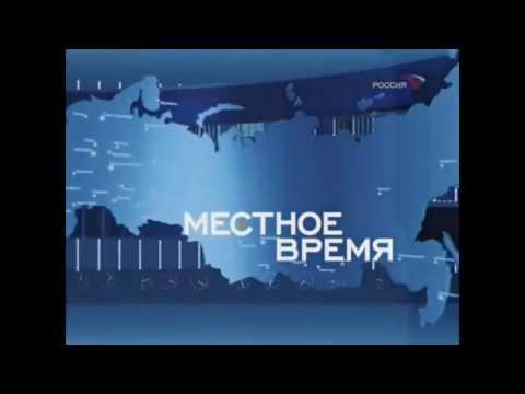 Смотреть История заставок: Местное время (Россия-1) онлайн