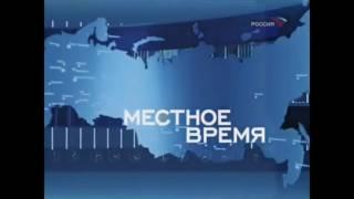 История заставок: Местное время (Россия-1)