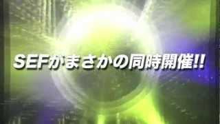9/16(日) velfarre × ageHa Cyber TRANCE 2012【ISLAND: SEF 2012】