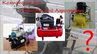видео компрессоры для аэрографа
