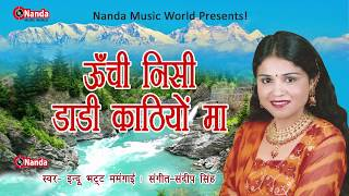 Unchi Nisi Daandi Kaanthi   Indu Bhatt Mamgai   New Garhwali Song 2018   Uttrakhandi song
