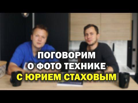 Интервью с Юрием Стаховым о технике фотографа