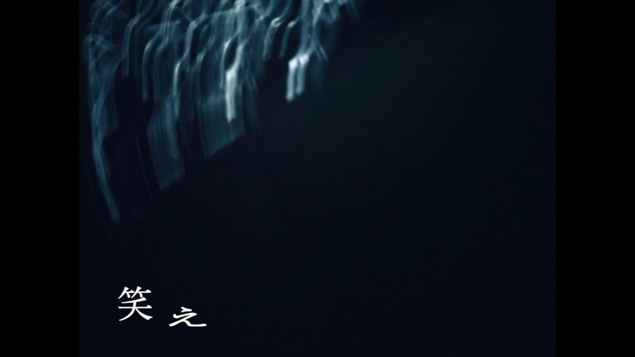 燃 - no image (original)