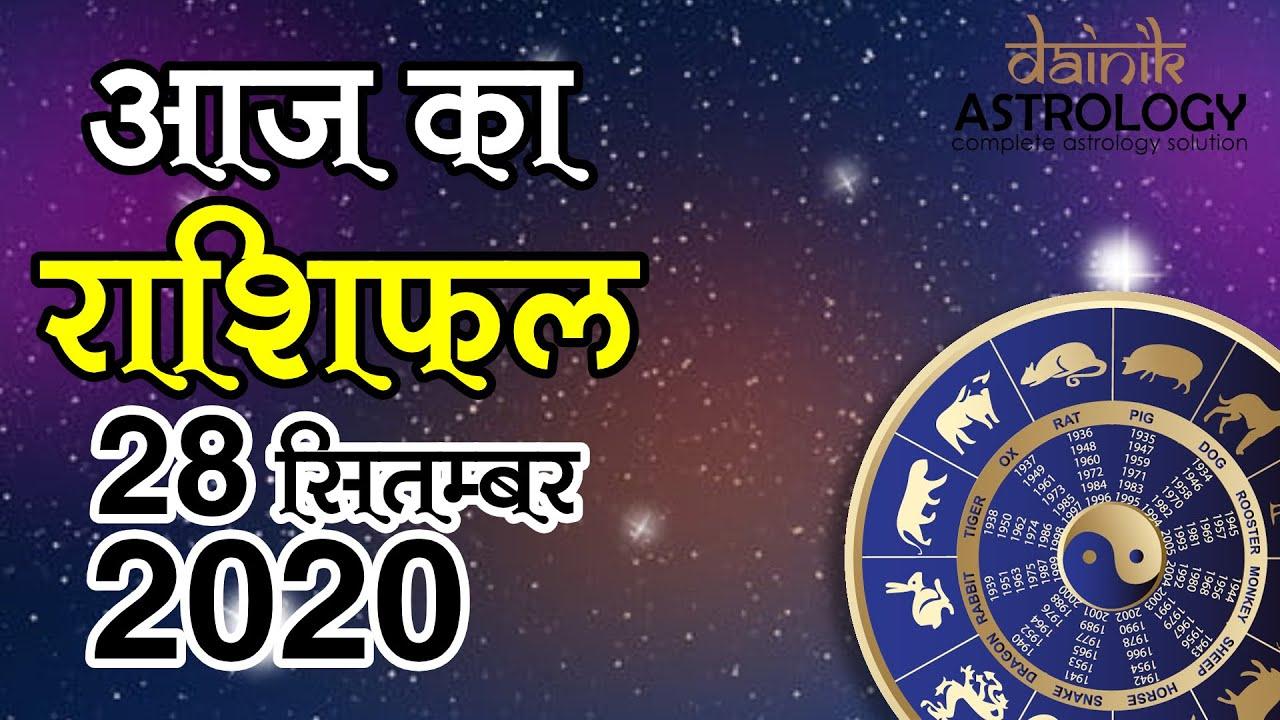 Aaj ka rashifal 28 September 2020 Monday Dainik horoscope in Hindi