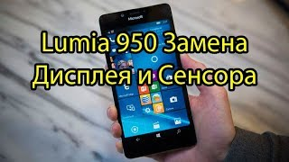 Lumia 950 Замена Дисплея и Сенсора Тачскрина \ Lumia 950 Display and Touchsreen Replacement