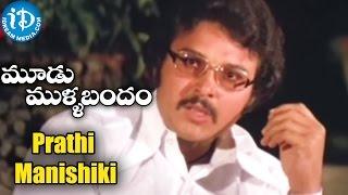 Moodu Mulla Bandham - Prathi Manishiki video song || Madhavi || Rajendra Prasad