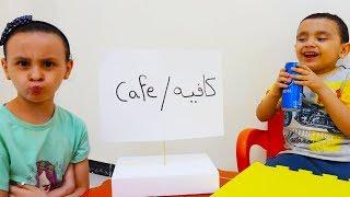 مريومة فتحت مطعم بيتزا وسمك شوف حمودي هيعمل ايه!!!