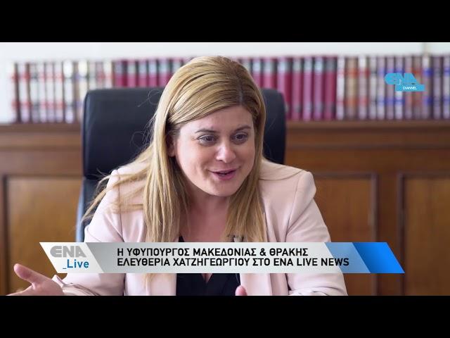 Η Υφυπουργός Μακεδονίας-Θράκης στο ENA Live News