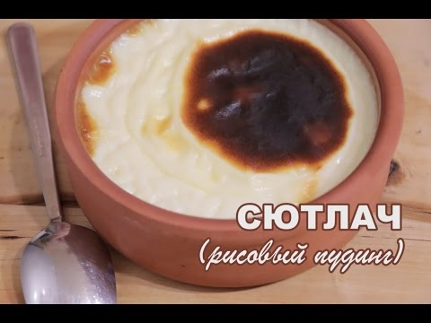 СЮТЛАЧ (рисовый пудинг). Турецкая кухня / SUTLAC