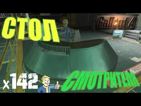 Как построить стол смотрителя в убежище 88 fallout 4