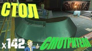 Fallout 4 Vault-Tec Workshop - СТОЛ СМОТРИТЕЛЯ x142