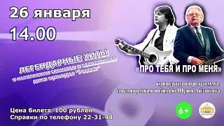 Смотреть видео 26.01.2020 -  концерт «Про тебя и про меня» онлайн