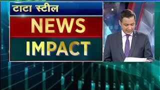 Business News Today | Morning Call | 12th September | CNBC Awaaz