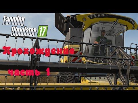 компьютерная фермер игра симулятор
