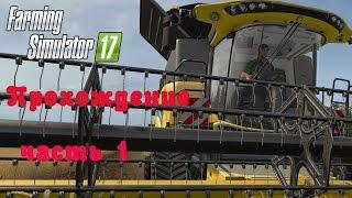 Farming Simulator 2017  Прохождение  Часть 1