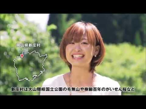 新庄村 移住定住促進ビデオ