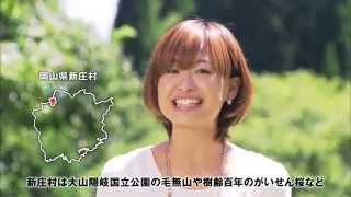【公式】岡山県新庄村 移住定住促進ビデオ「sing a song 新庄村」