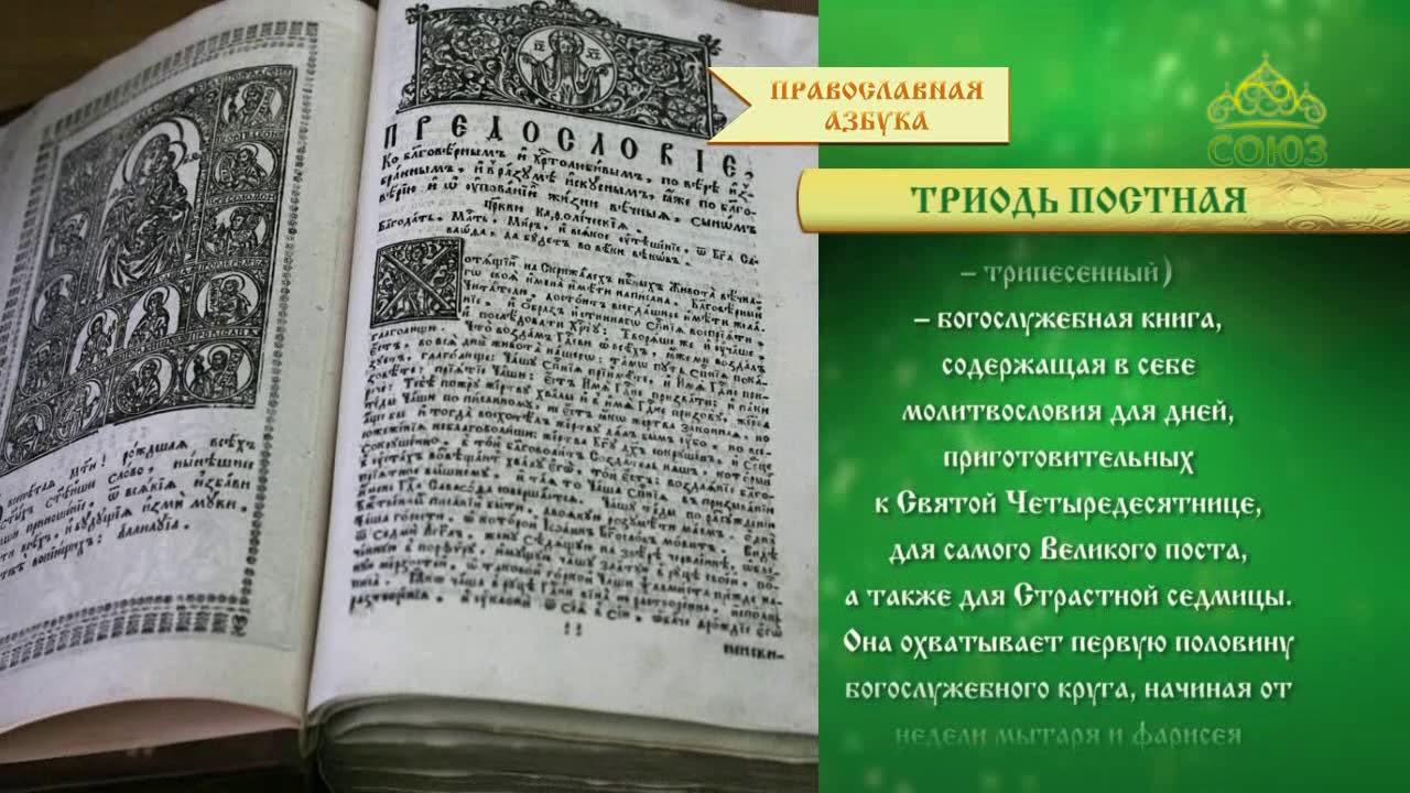На азбуке ру православное знакомство