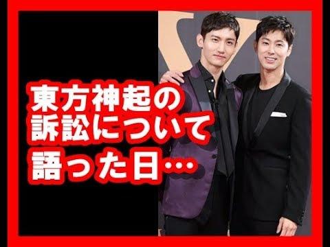 【激動】ユノとチャンミンが東方神起の訴訟について初めて語った日