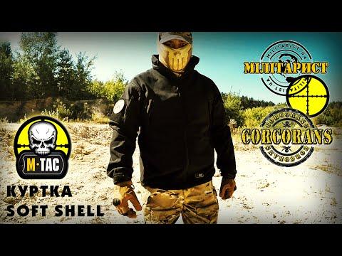 Инструменты выживания/Куртка Soft Shell от бренда М-тас