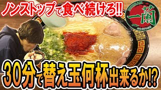 【一蘭】30分で替え玉何杯出来るか!?挑戦!!【大食い】