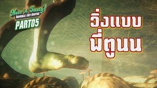 ไปเลยย อีลัมมม : Oddworld : New n Tasty #05
