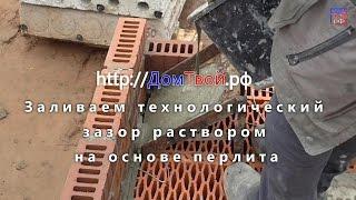 Технологический зазор заливаем  раствором на основе перлита - Домтвой РФ