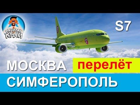 САМОЛЕТОМ В КРЫМ.  ПОЛЁТ МОСКВА-СИМФЕРОПОЛЬ НА S7
