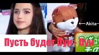 Alina Zagitova интервью, шоу THE LEGENDS и подарок от японцев puppy cute