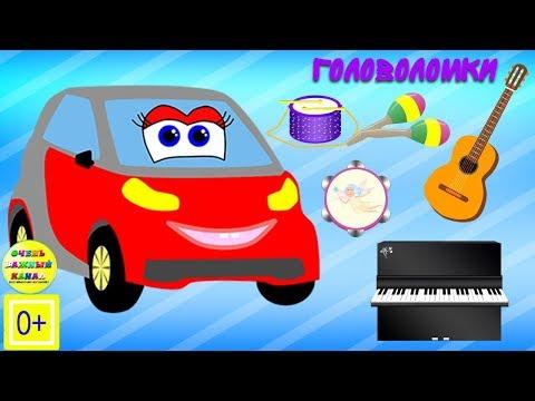 Видео: Головоломки для малышей с машинкой Лёлей! Серия 3. Развивающий мультик для самых маленьких