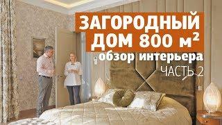 Интерьер загородного дома в Ленинградской области. Обзор интерьеров второго этажа
