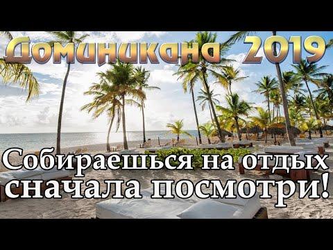 Доминикана 2019 | Пунта Кана | Пуэрто Плата | Самана | Ла Роман | Бока Чика | Баваро
