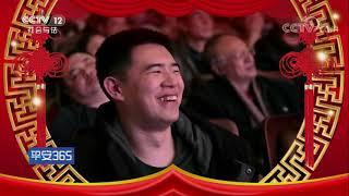 Video 《平安365》 20180215 春节特别节目《笑·场》——《新时代的 | CCTV社会与法 download MP3, 3GP, MP4, WEBM, AVI, FLV Agustus 2018