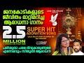 പരിശുദ്ധ പരമ ദിവ്യകാരുണ്യമേ എന്നേരവും സ്തുതി ആരാധന | അതിമനോഹരമായ ആരാധന ഗാനം | # Adoration Song | HD