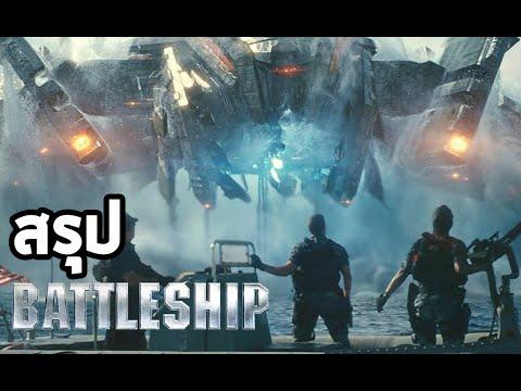 สรุป battleship (2012) แบทเทิลชิป ยุทธการเรือรบพิฆาตเอเลี่ยน [สาระพูดไปเรื่อย]
