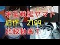 宇宙戦艦ヤマト 旧作 2199 比較まとめ① の動画、YouTube動画。