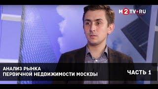 сергей Лобжанизде Анализ рынка первичной недвижимости Москвы, часть 1