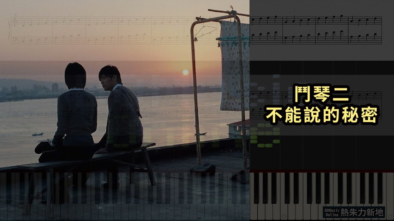[電影] 不能說的秘密 - 鬥琴(二) (鋼琴教學) Synthesia 琴譜 Sheet Music - YouTube