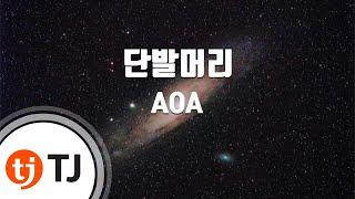 Short Hair 단발머리_AOA_TJ노래방 (Karaoke/lyrics/romanization/KOREAN)