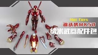 这堆武器卖一千多?Hot Toys钢铁侠MK50纳米配件包【涛哥测评】 Iron Man MARK50 Accessory Set Avengers Infinity War Review