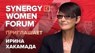 Ирина Хакамада приглашает на SYNERGY WOMEN FORUM 2018 | 27 марта, Vegas City Hall | СИНЕРГИЯ