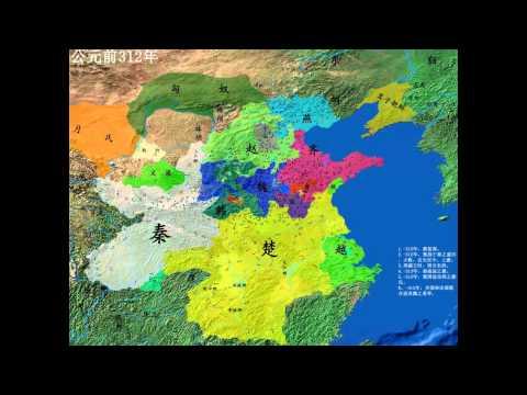 战国时代演变图 China Warring States Period