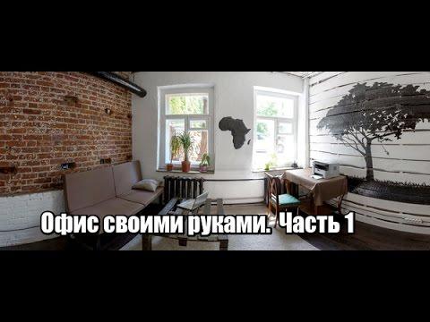 Видео Ремонт квартиры 50 кв м