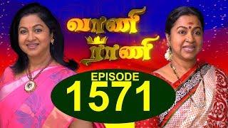 வாணி ராணி - VAANI RANI -  Episode 1571 - 18/5/2018