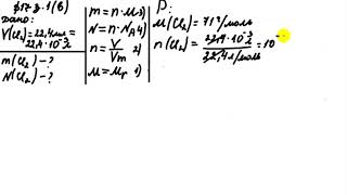 ГДЗ химия 8 класс Габриелян, параграф 17, з.1 (в)