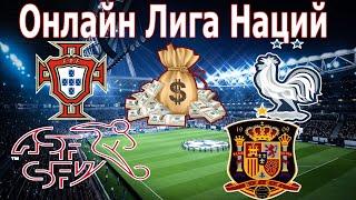 Португалия Франция Швейцария Испания Прямая Трансляция Лига Наций Прогнозы на футбол
