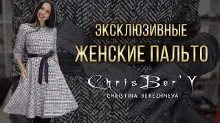 Эксклюзивные женские пальто от ChrisBer Y Осень Весна 2019 2020